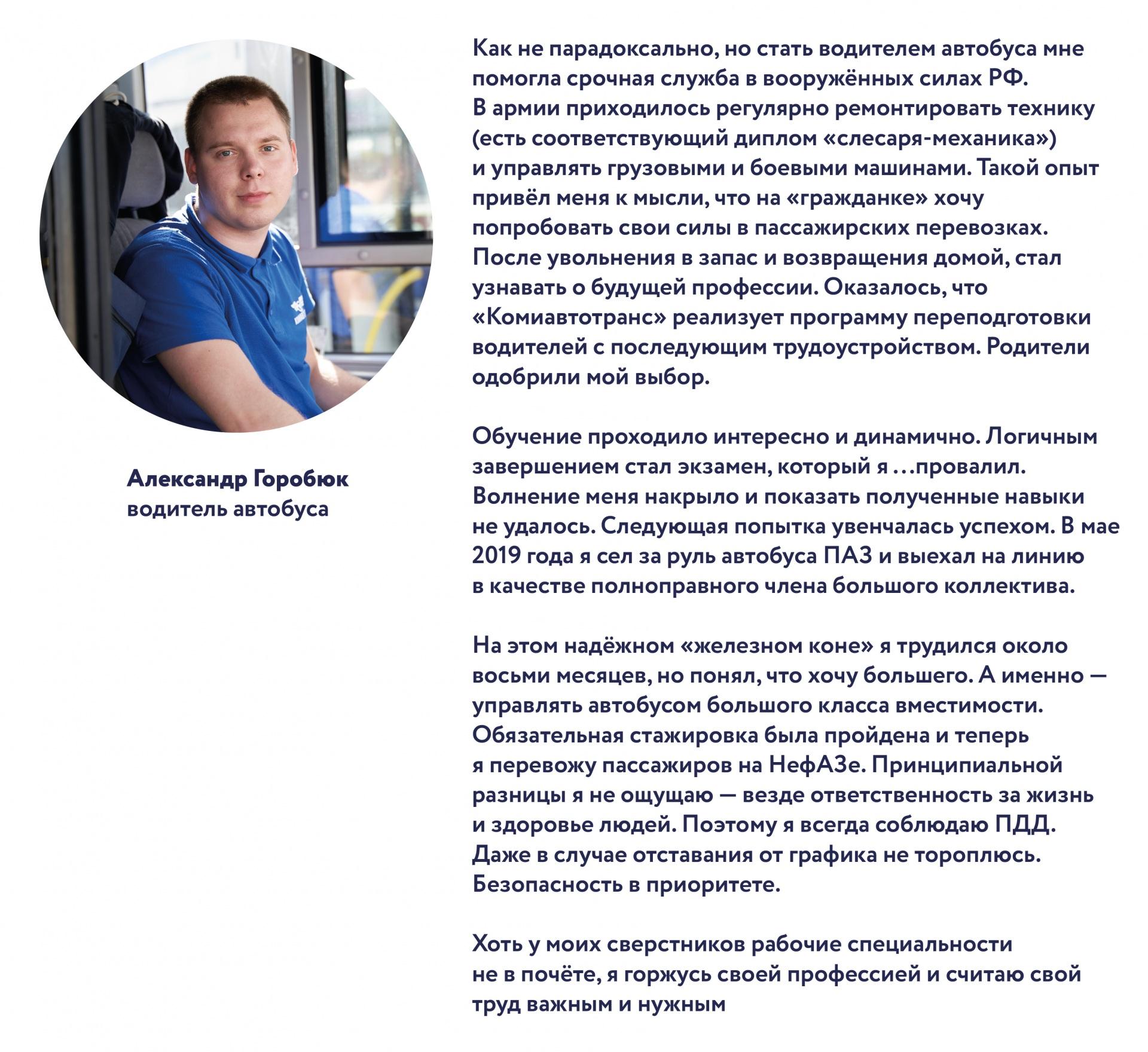 A.-Gorobyuk-01.jpg