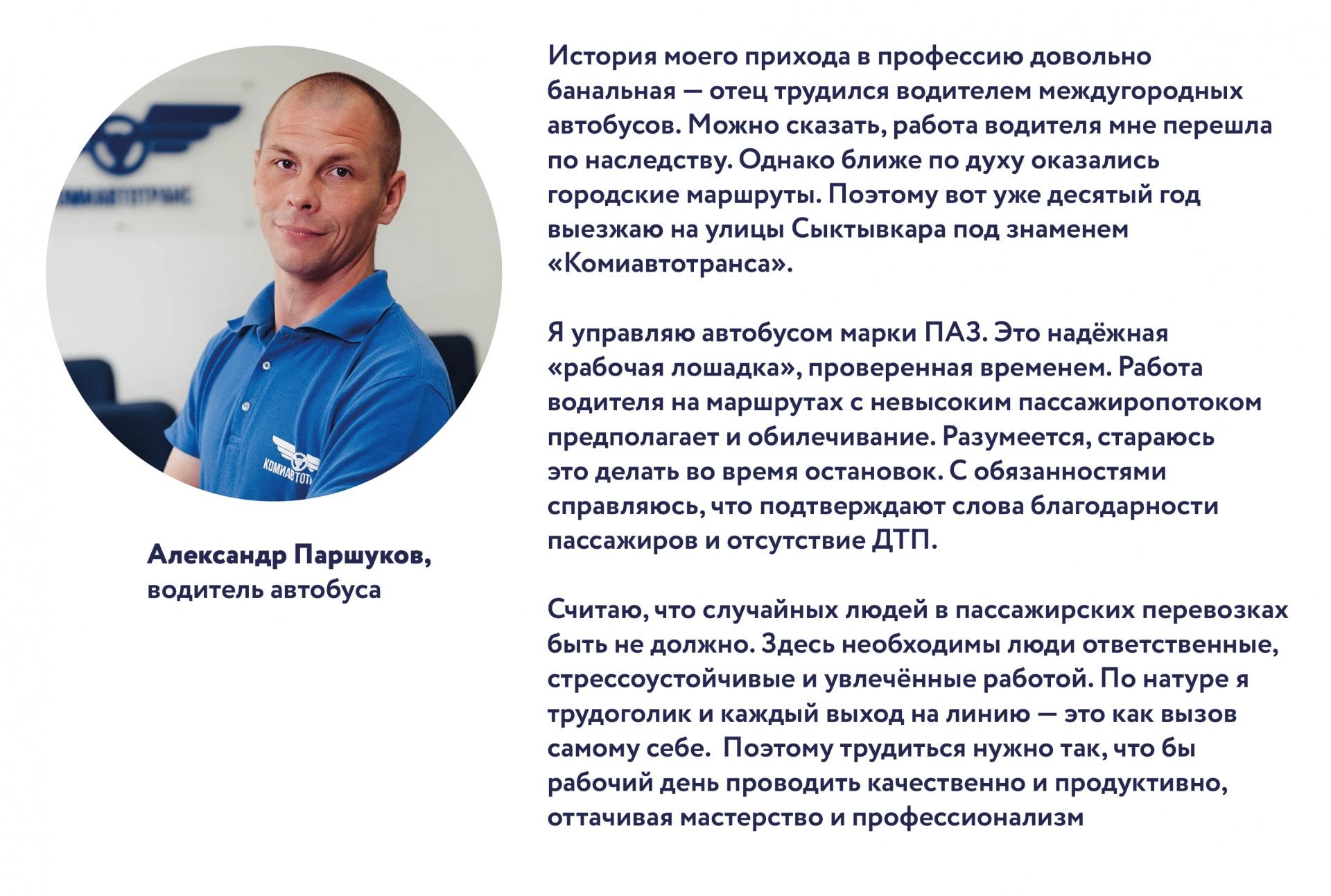 A.-Parschukov-01.jpg