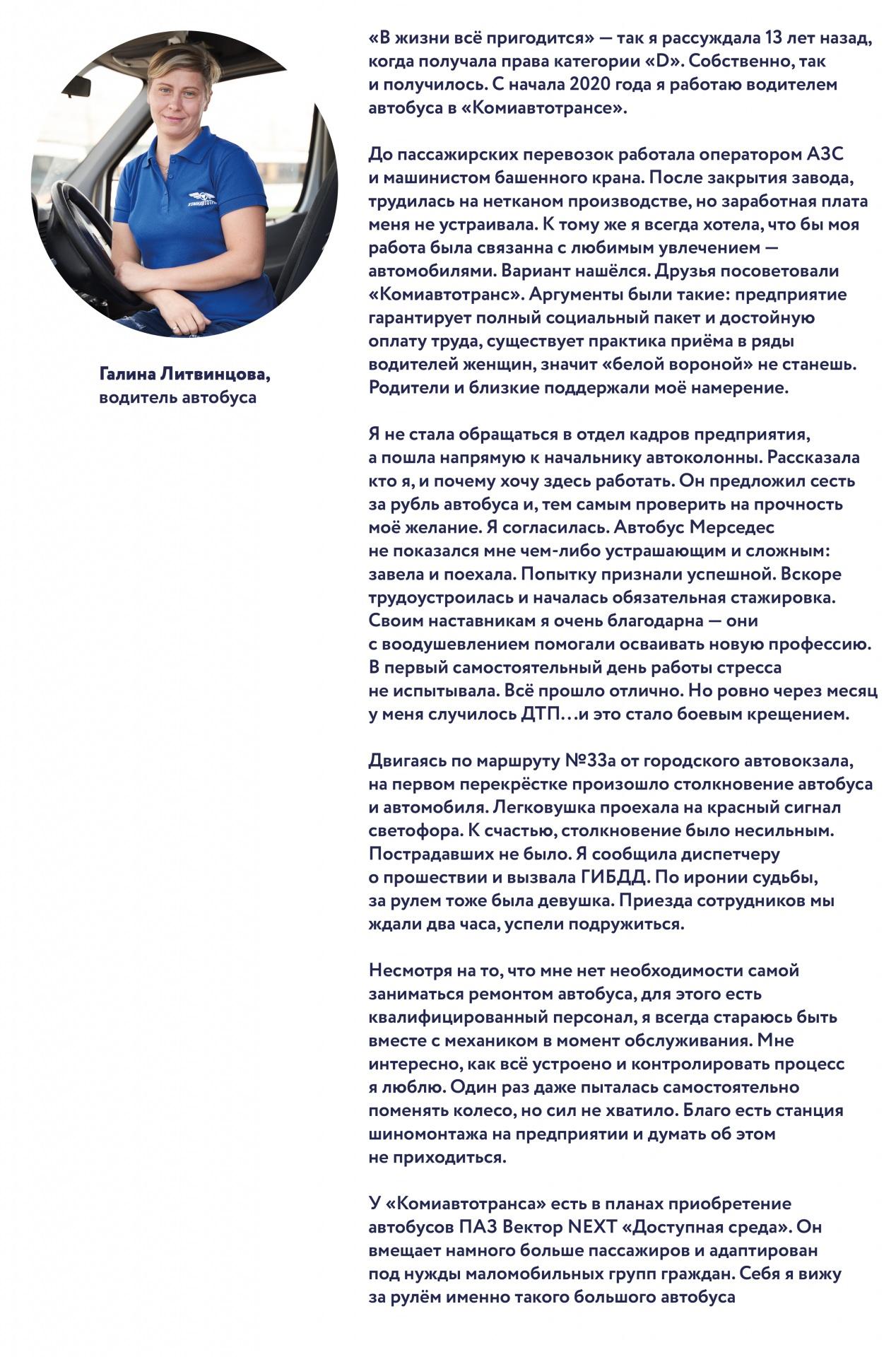 G.-Litvinzova-01.jpg