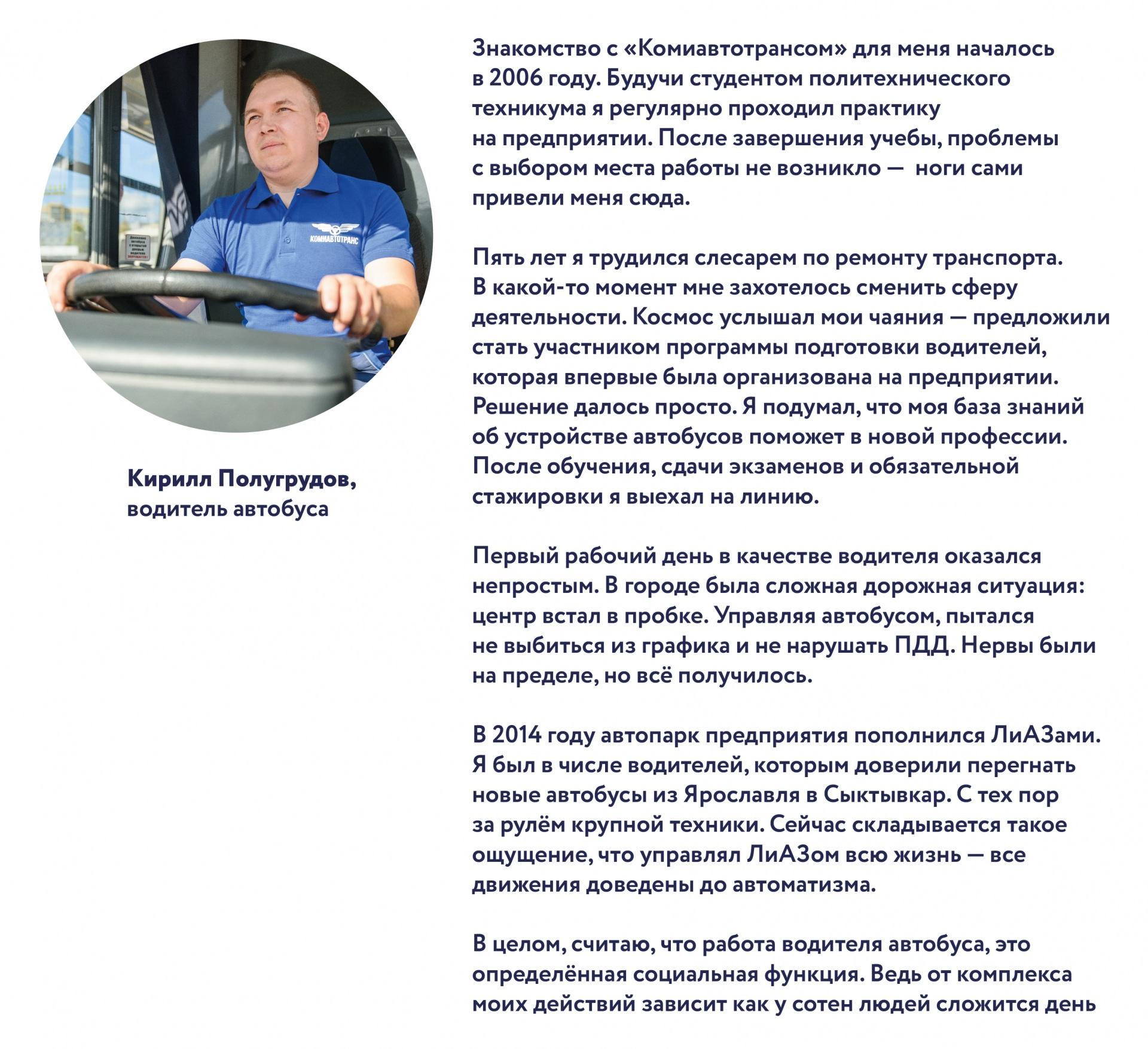 K.-Polugrudov-01.jpg