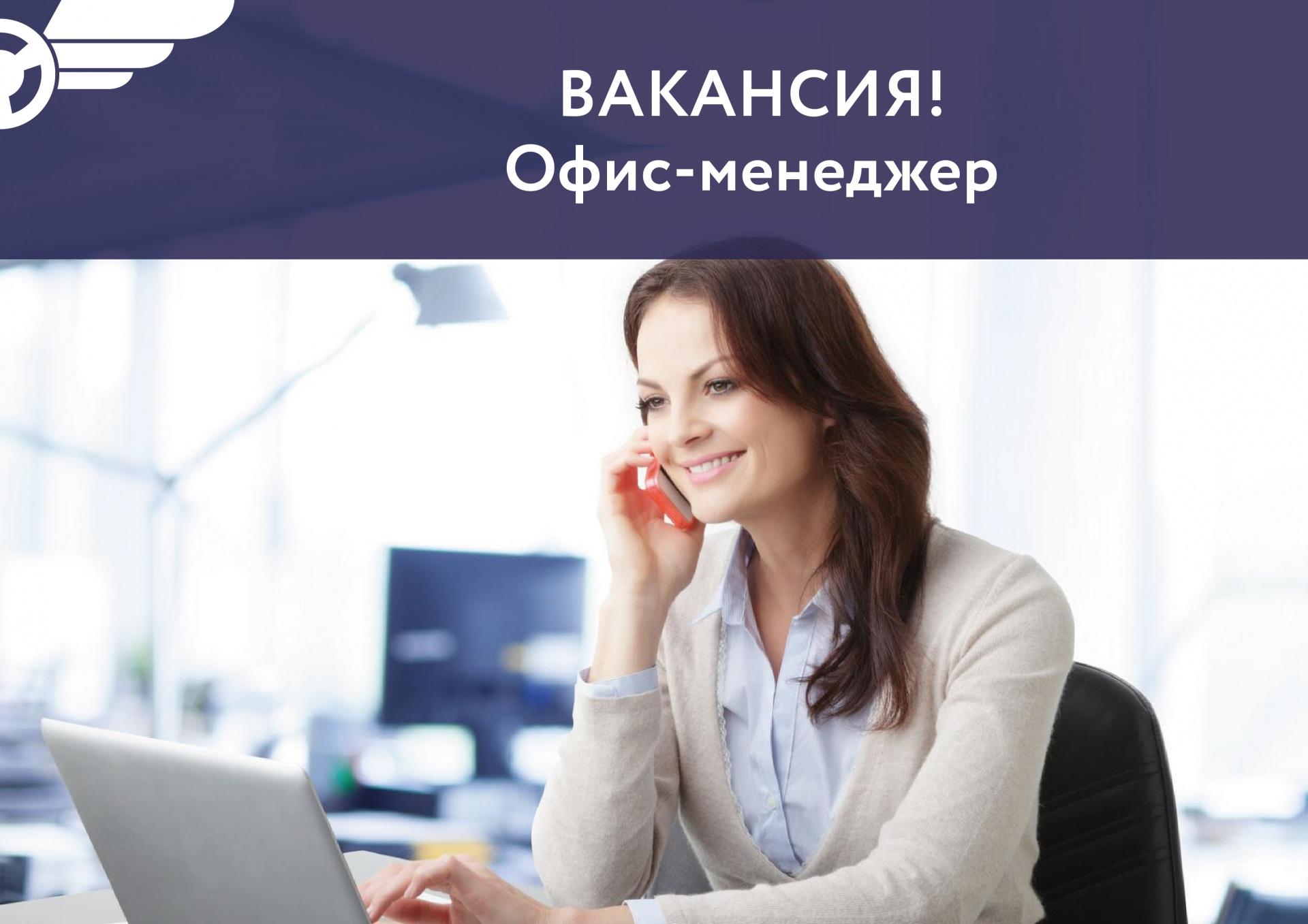 Post-dlya-VK_Ofis-menedgher-01.jpg