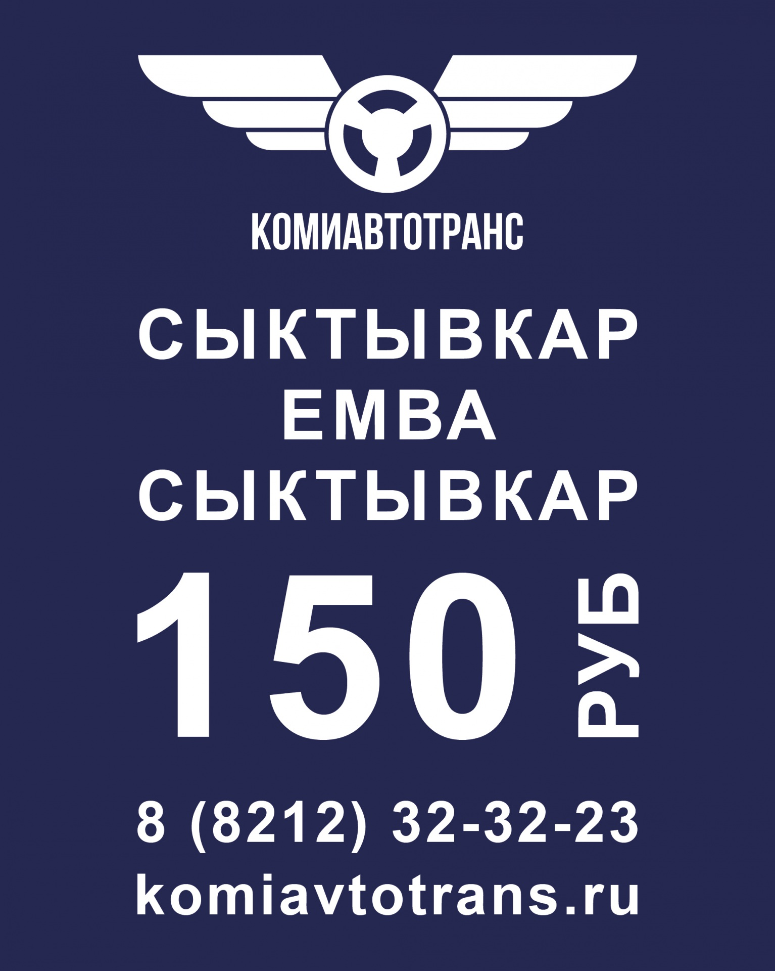 Syk-Emva-Syk_150-r-01.jpg