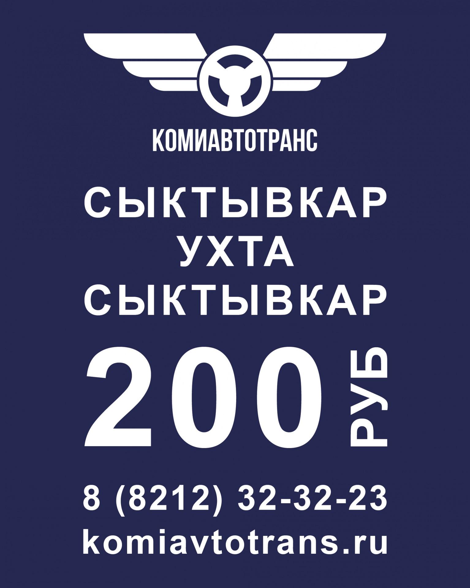 Syk-Uhta-Syk_200-r.jpg