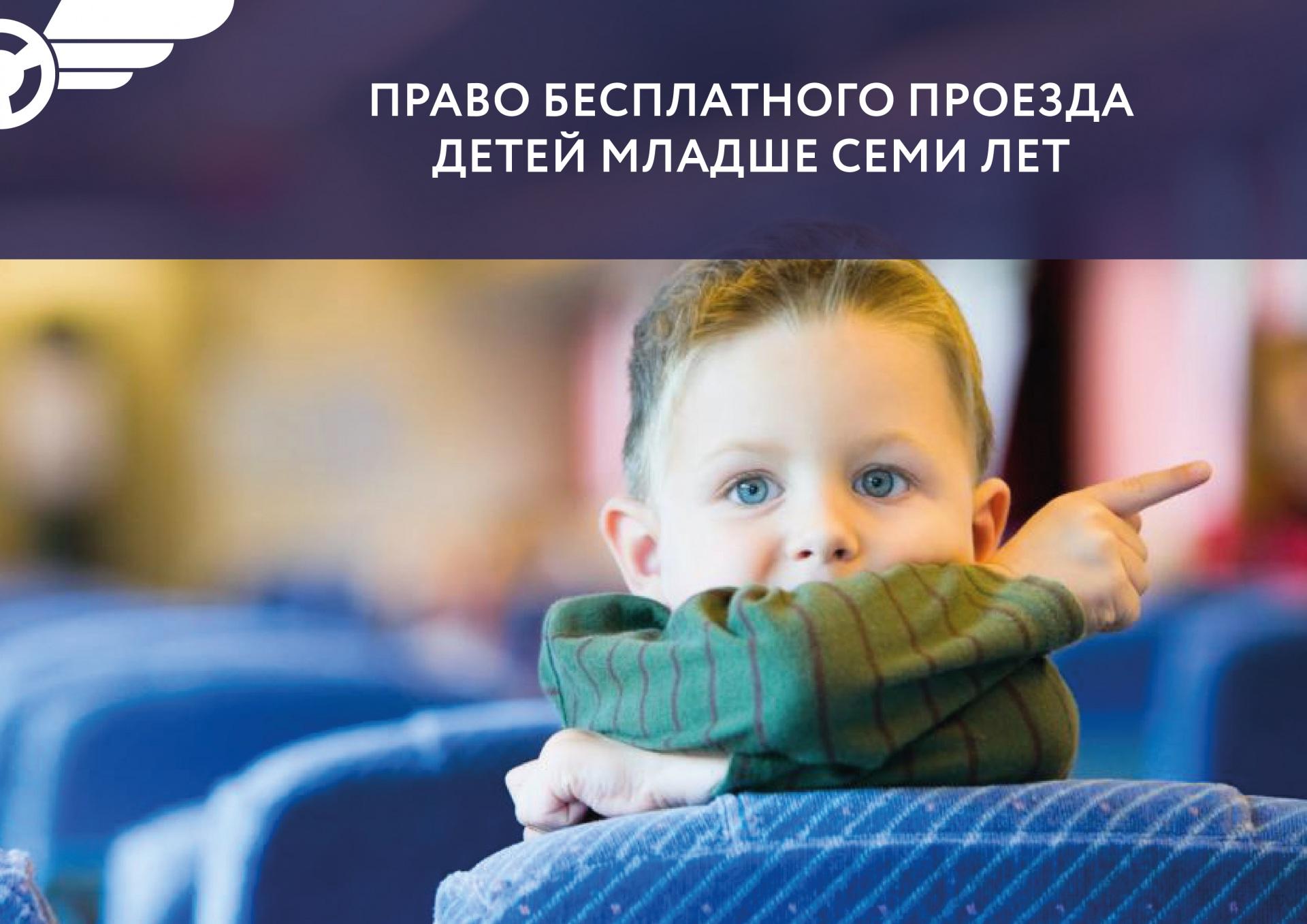 Post-dlya-VK_Besplatnyi-proezd-detei-01.jpg