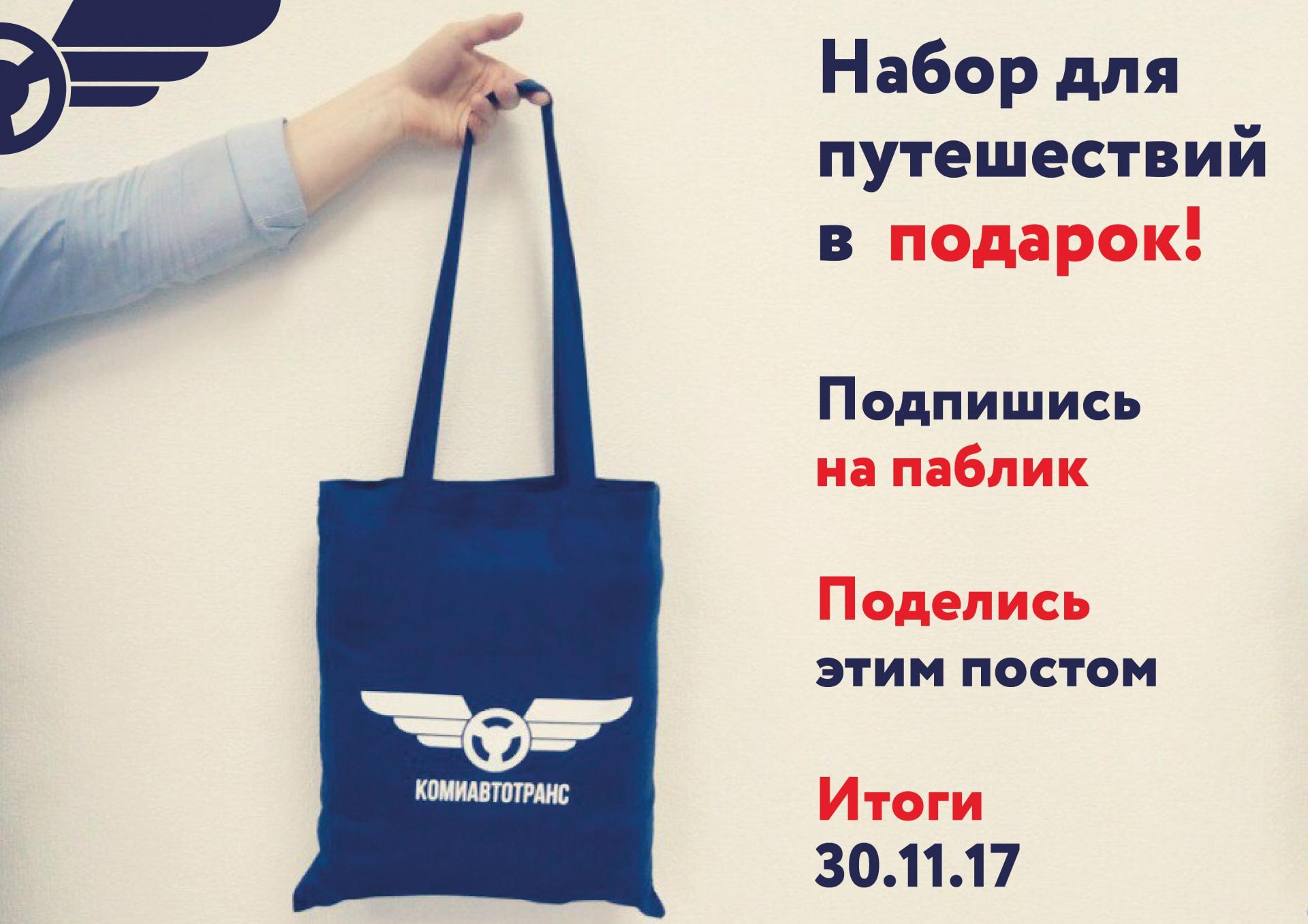 Post-dlya-VK_Rozygrysch-nabora-dlya-puteschestvii-01.jpg