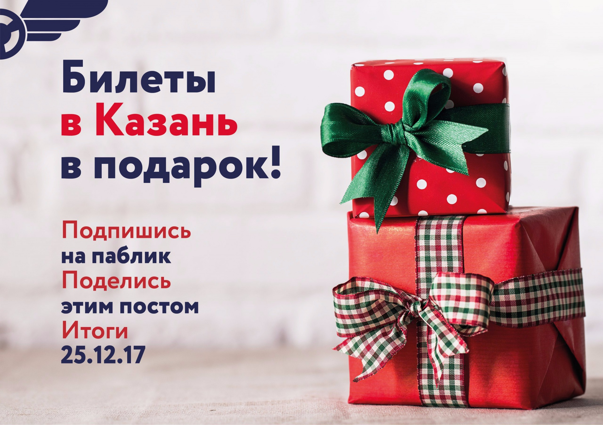 Konkurs-repostov_Kazan.jpg