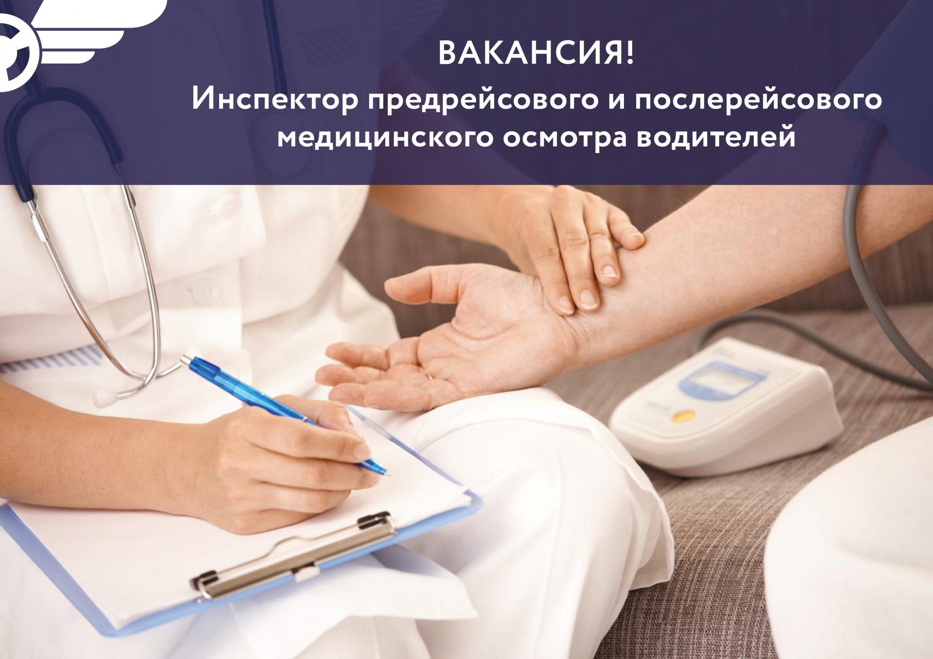Post-dlya_Vakansiya-medik.jpg