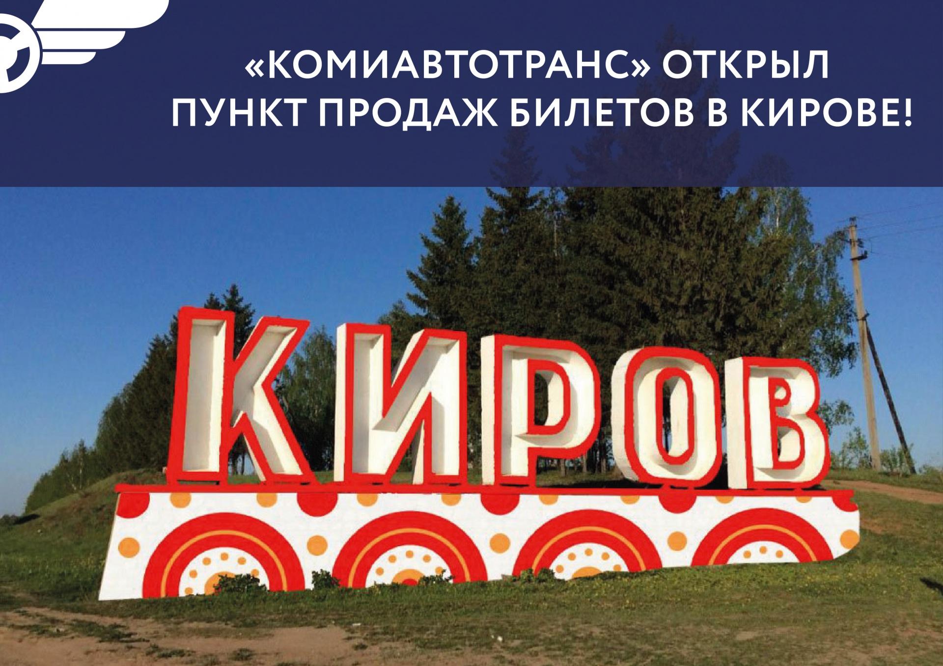 Post-dlya-VK_Otkrytie-kassy-v-Kirove-01.jpg