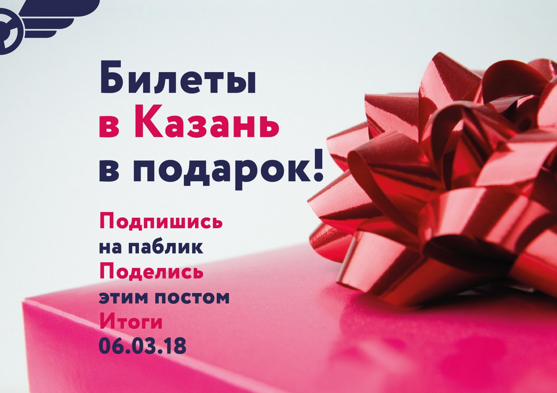 Post_Rozygrysch-biletov-v-Kazan-k-8-Marta-01.jpg