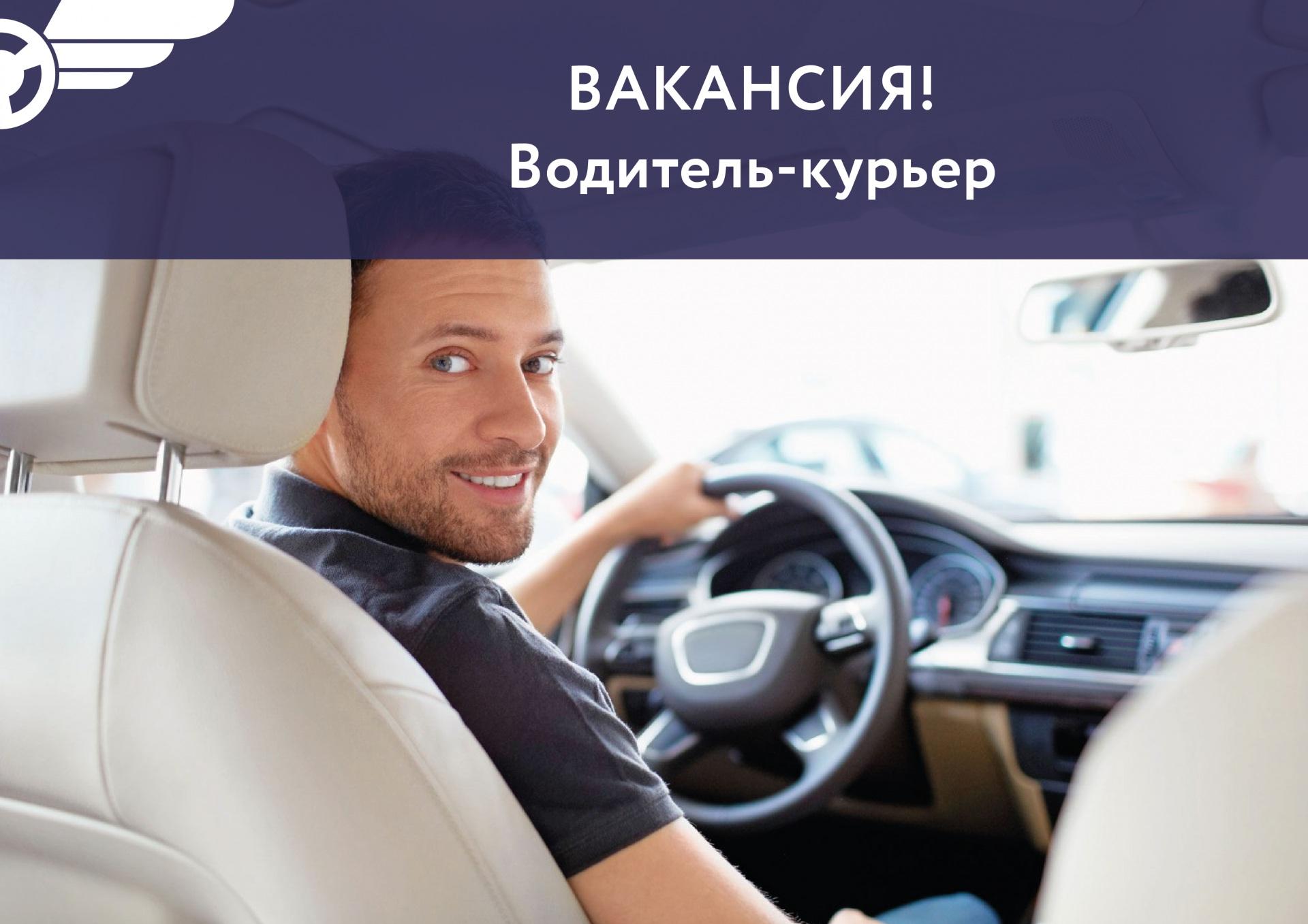 Post-dlya-VK_Voditel-kurer-01.jpg