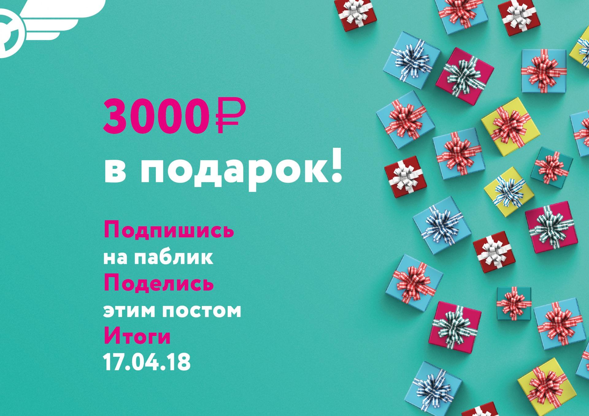 Post_Rozygyrsch-3000-rublei-01.jpg