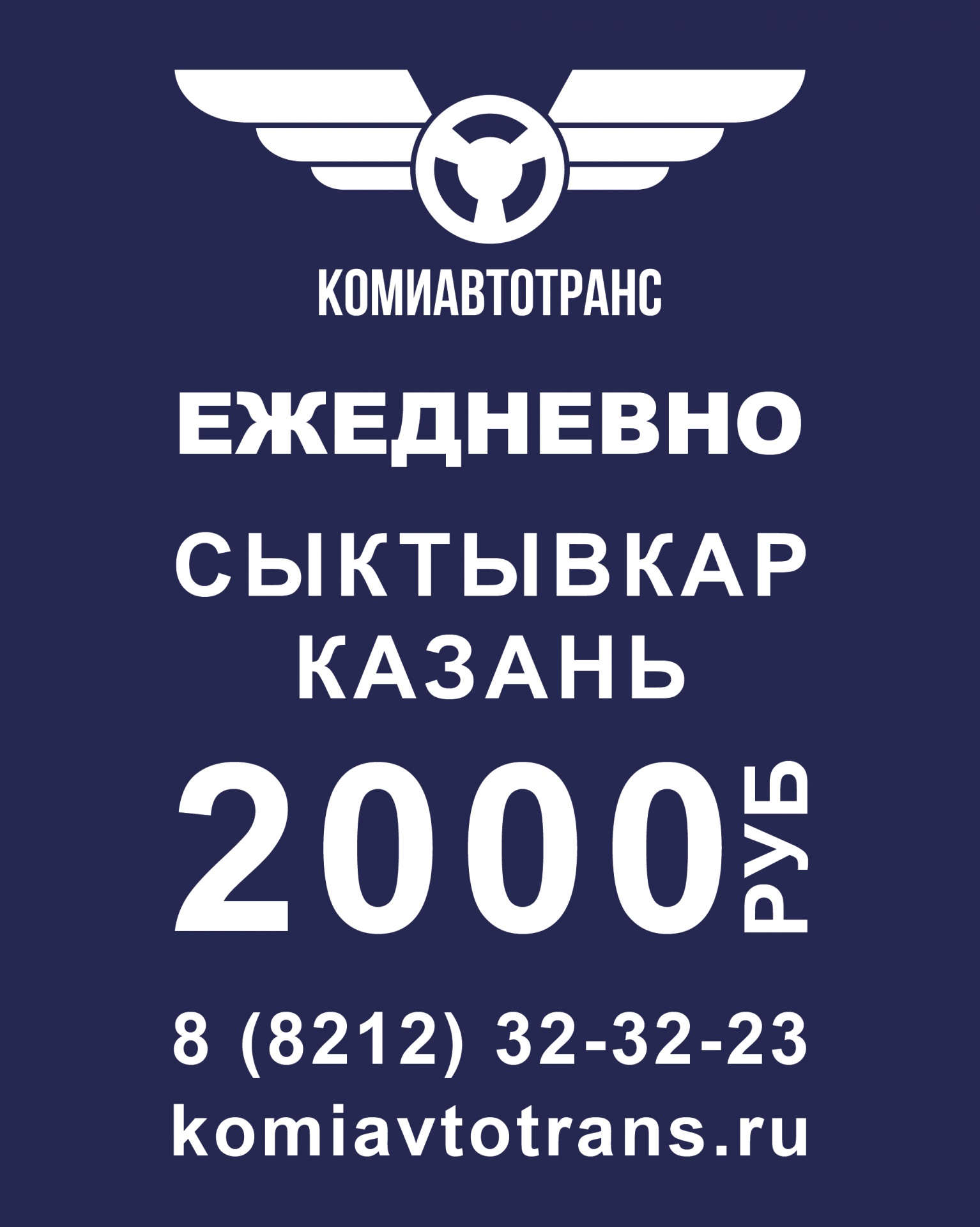Maket-reklamy-reisa-dlya-postov-v-VK_Kazan-2000-01.jpg