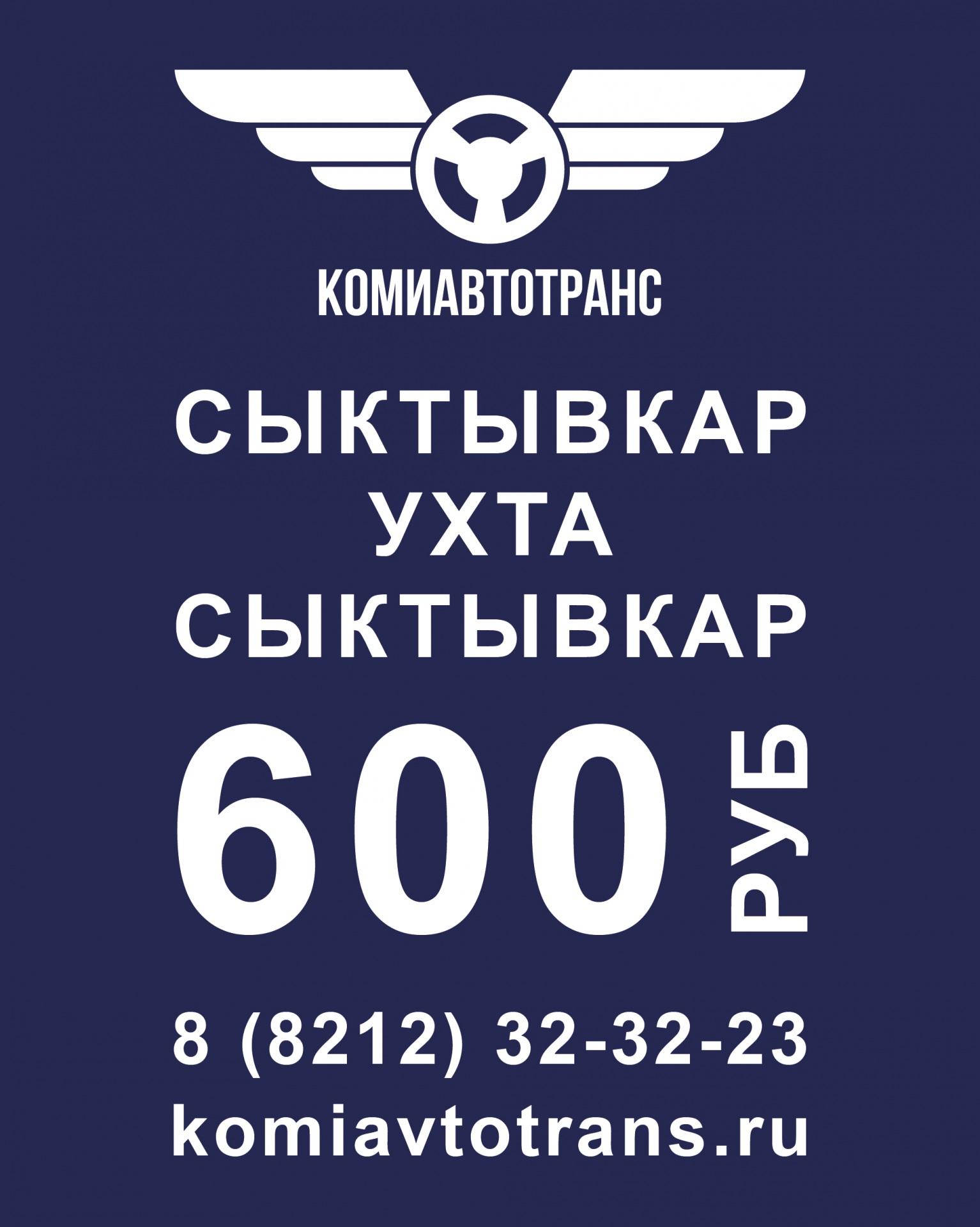 Maket-reklamy-reisa-dlya-postov-v-VK__Sykt-Uhta_Syk-za-600-rublei-01.jpg