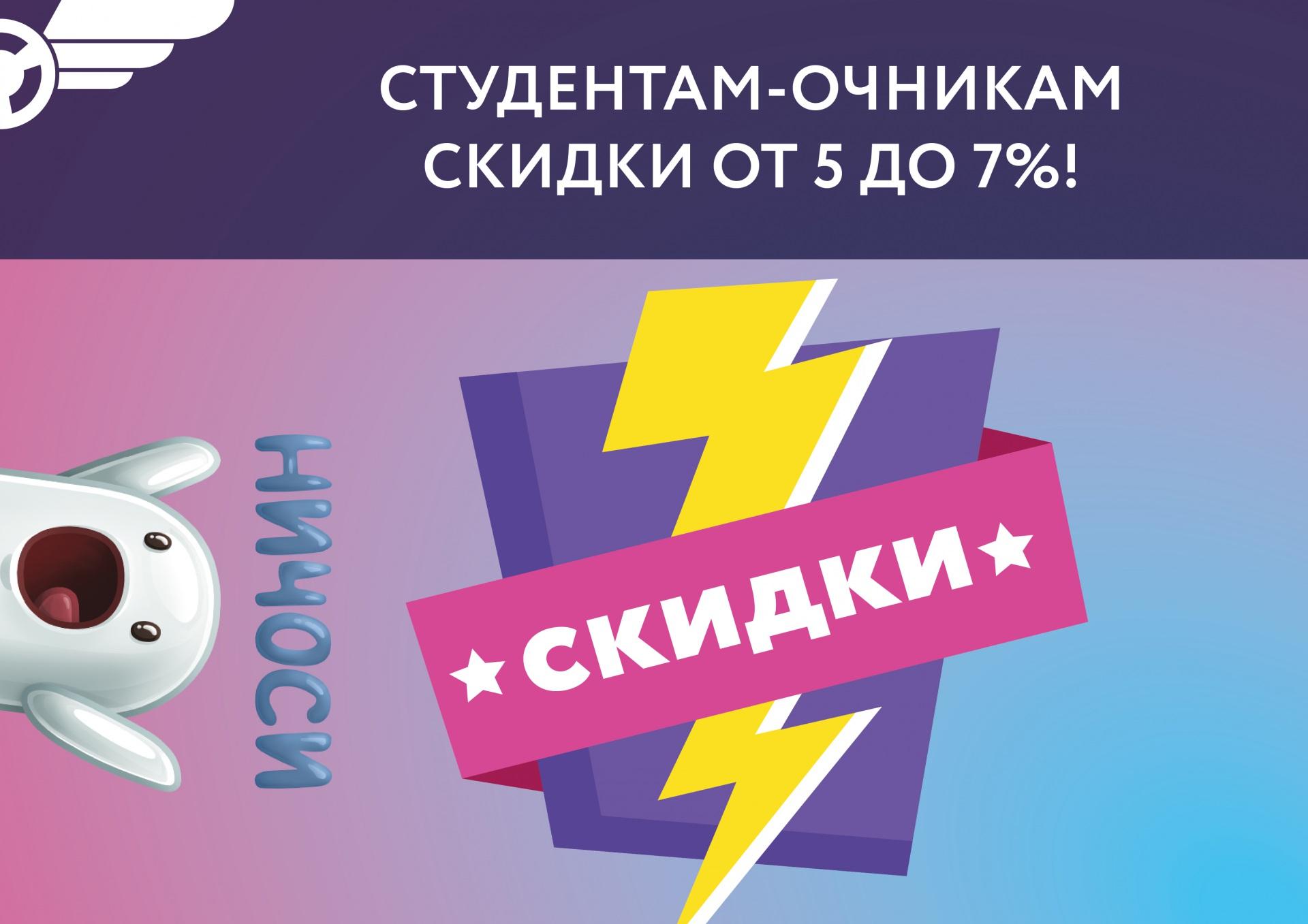 Post-dlya-VK_Skidki-studentam_Vesna-01.jpg