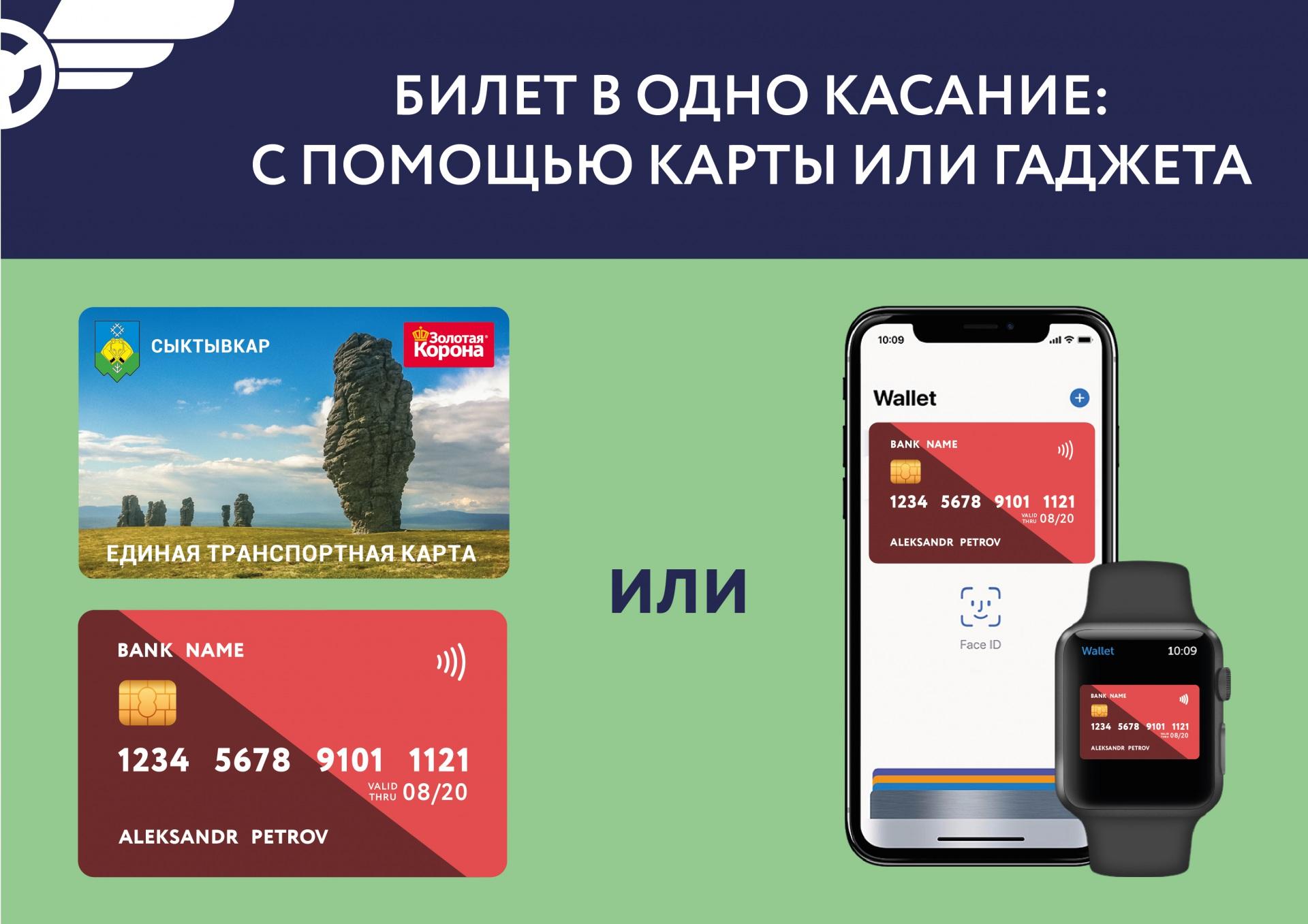 Post-dlya-VK_Oplata-kartoi-ili-gadghetom-01.jpg
