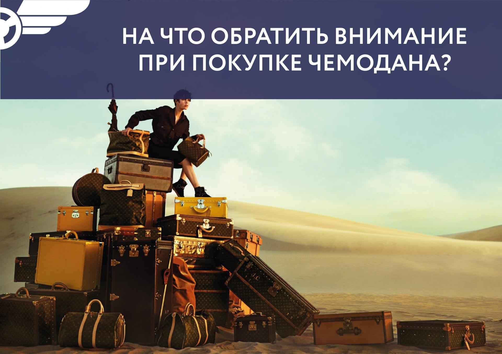 Post-dlya-VK_Chemodan-01.jpg