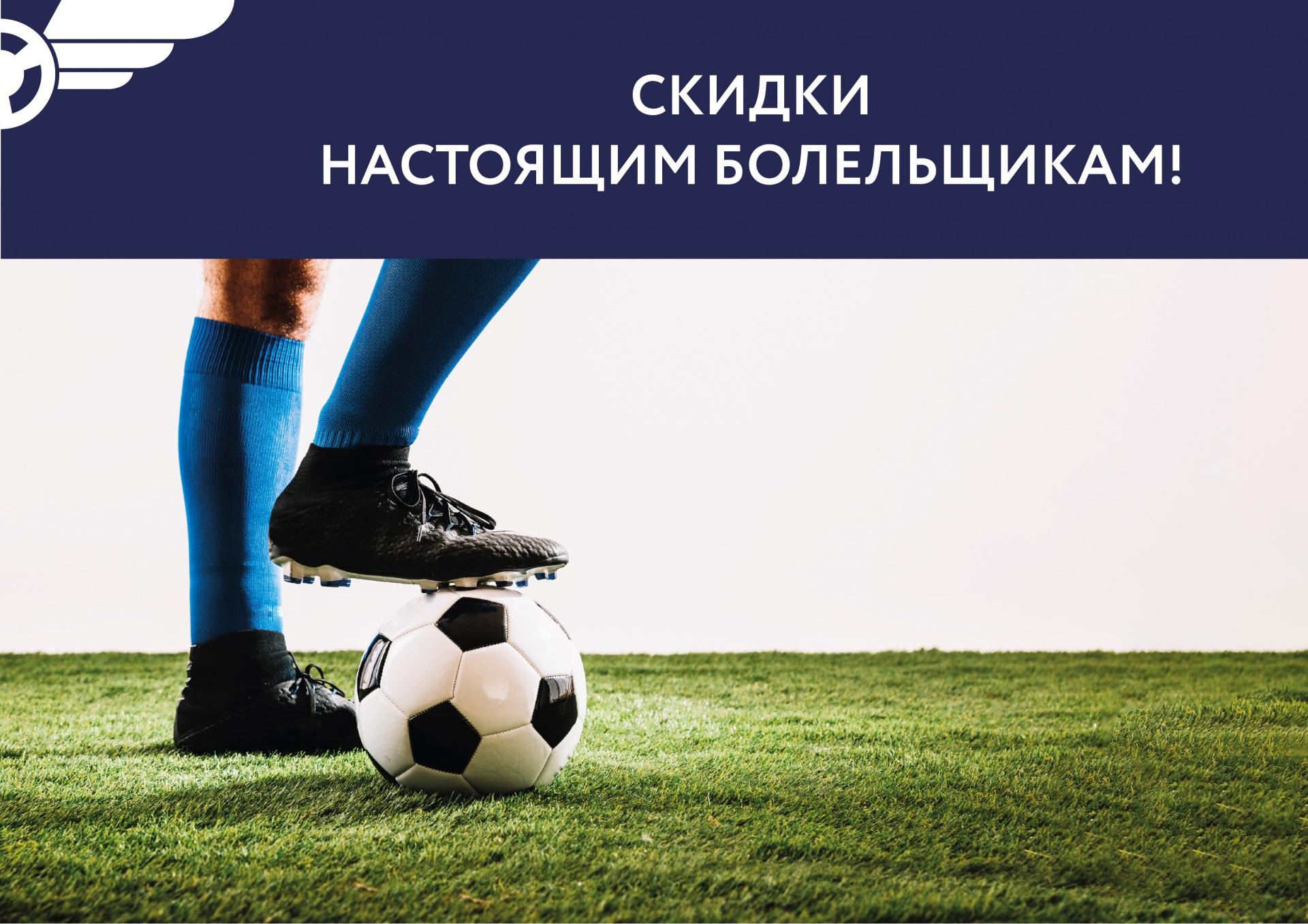 Post-dlya-VK_Na-futbol-01-01.jpg