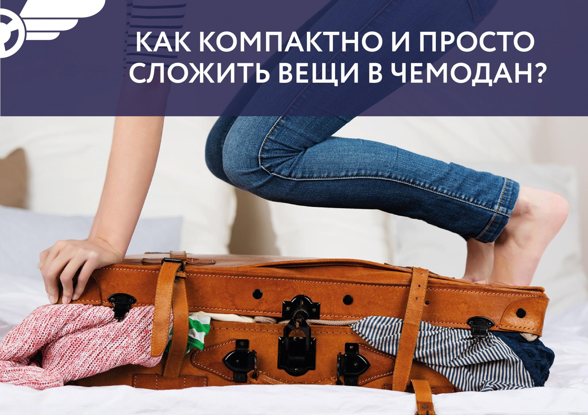 Post-dlya-VK_Veschi-v-chemodan-01.jpg