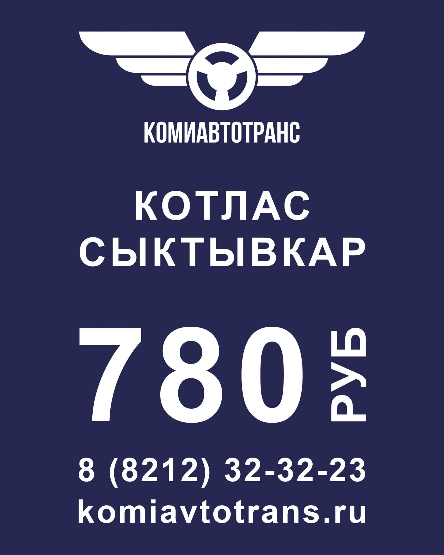 Maket-reklamy-reisa-dlya-postov-v-VK_Kotlas-Syktyvkar-01.jpg