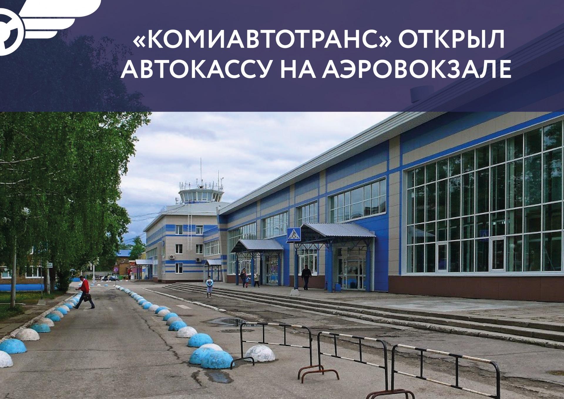 Post-dlya-VK_Otkrytie-kassy-na-aerovokzale-01.jpg