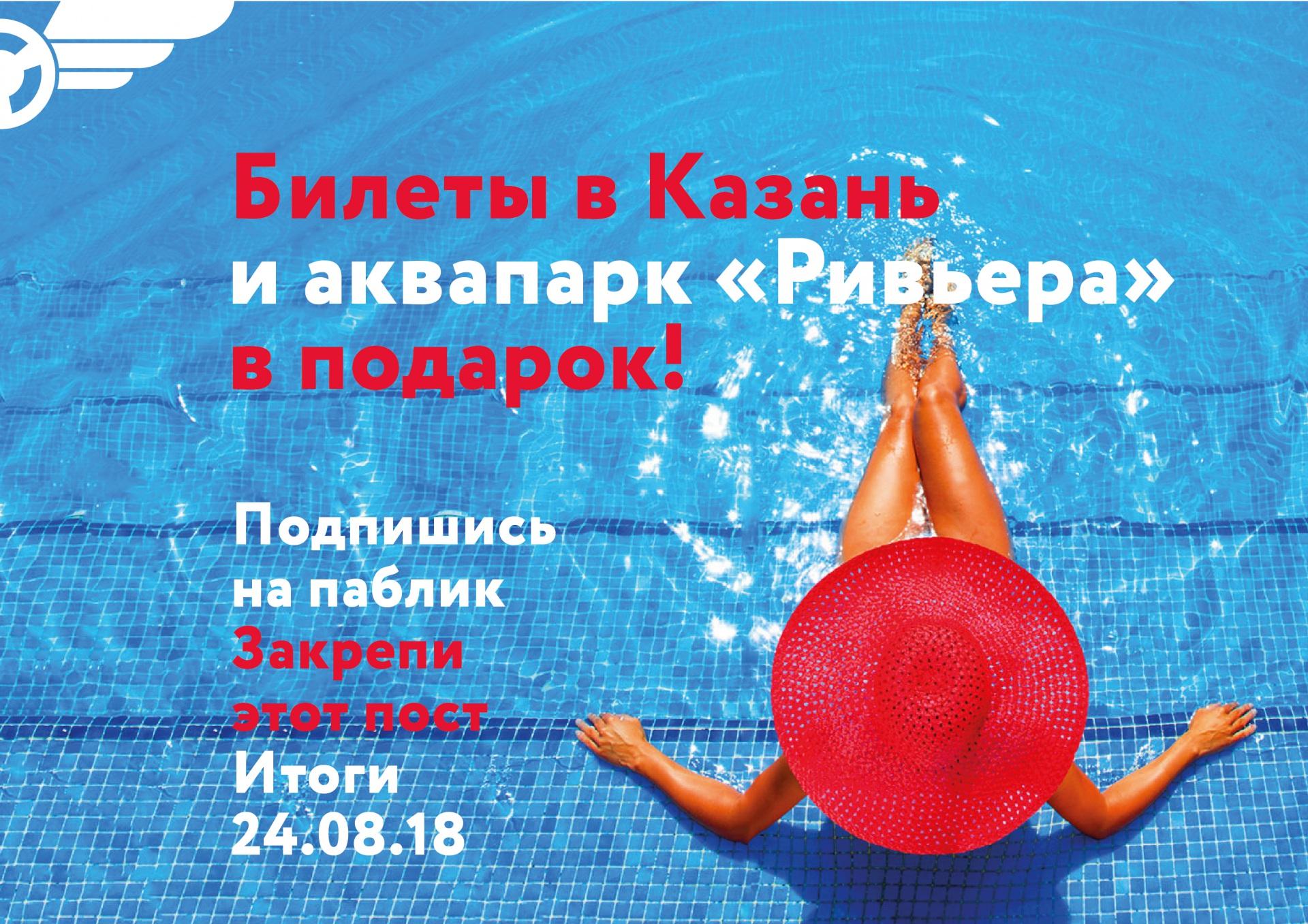 Post_Rozygrysch_v-Kazan-i-akvapark-2.0-01.jpg
