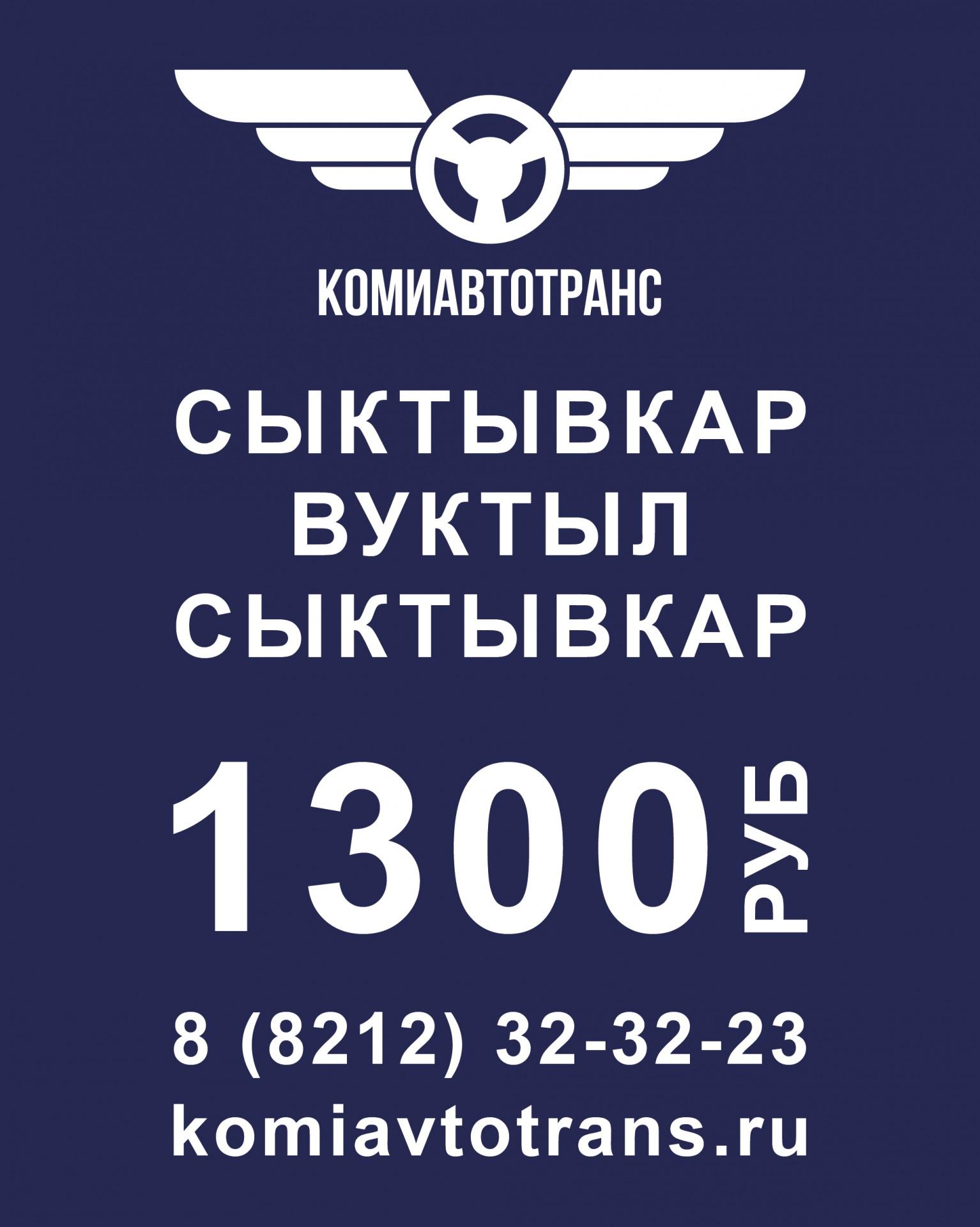 Syk-Vuktyl-Syk-1300-01.jpg