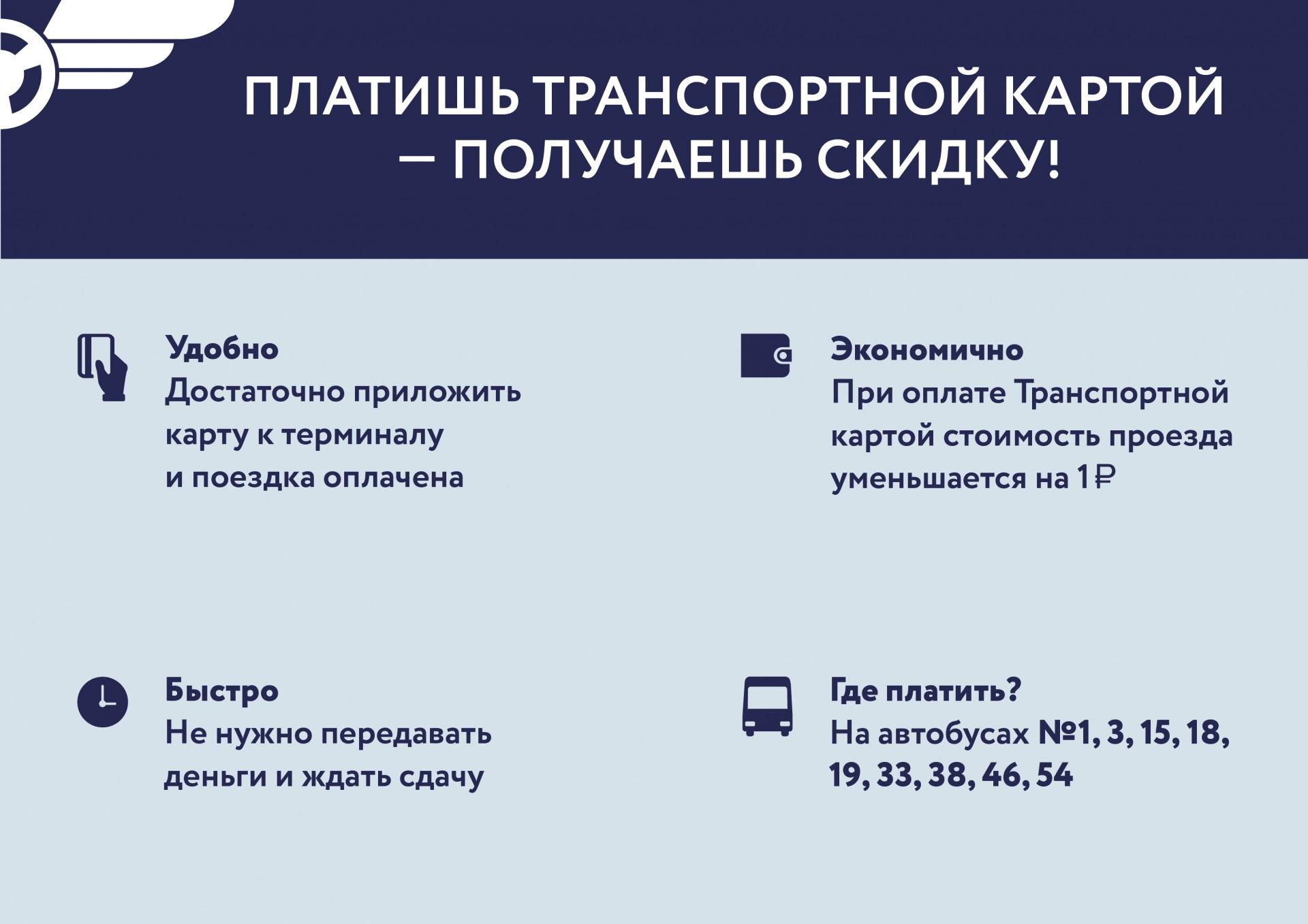 Skidka-po-Transportnoi-karte-01.jpg