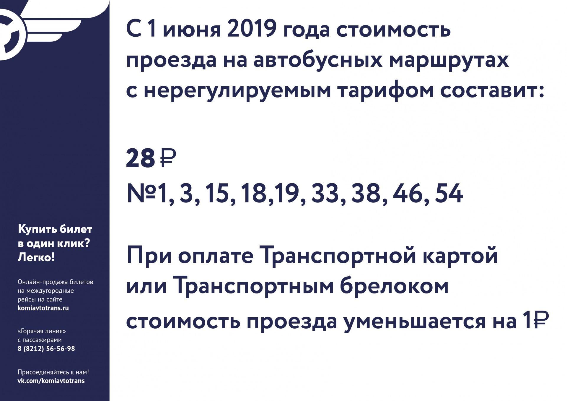 Stoimost-proezda-s-1-iyunya-01.jpg