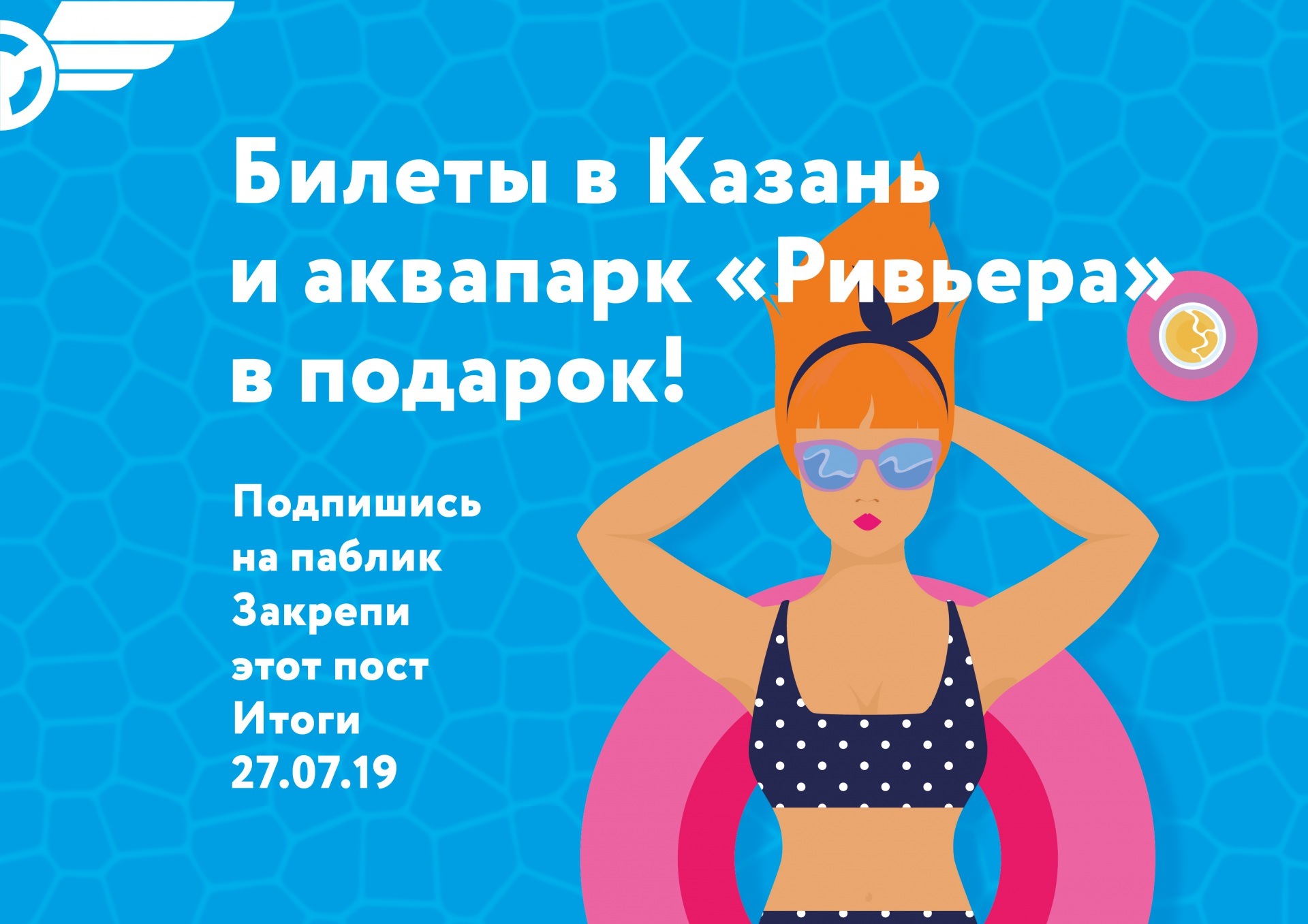 Post_Rozygrysch_iyul-01.jpg