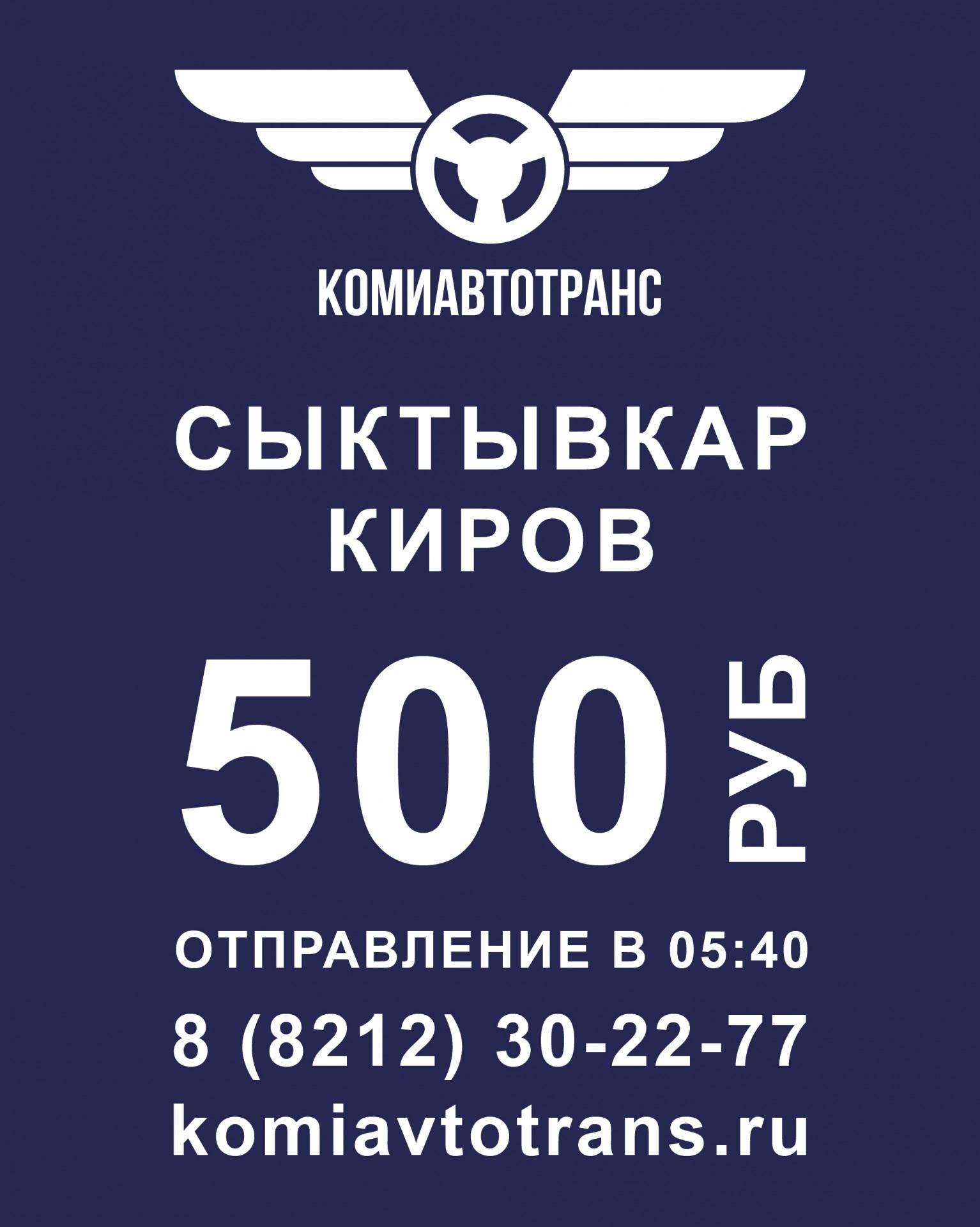 Maket-reklamy-reisa_Syk-Kirov-za-500-rubl-01.jpg