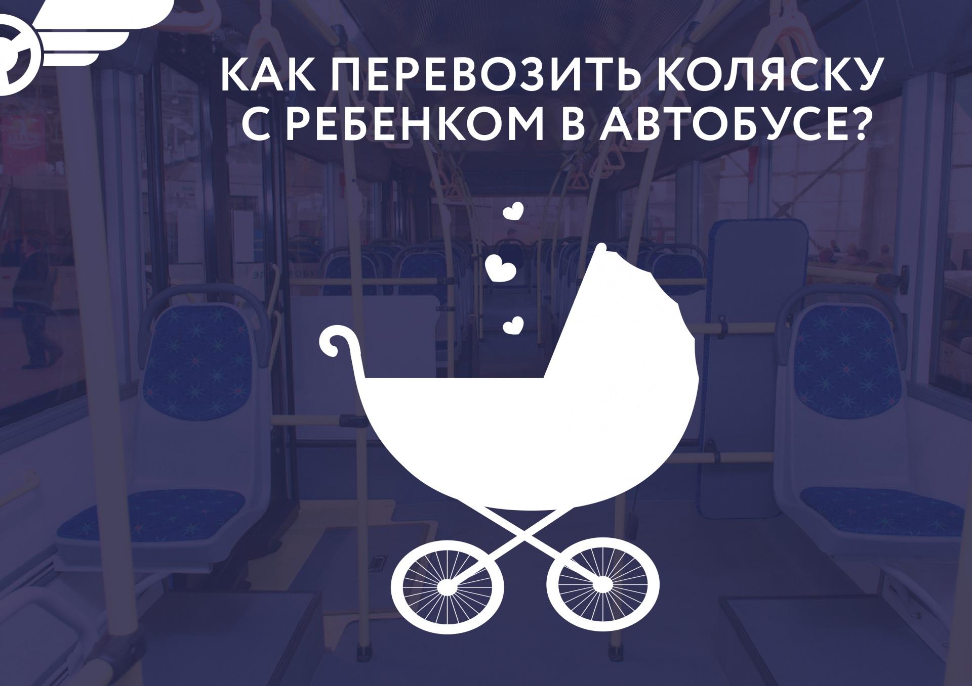 Kolyaska-v-avtobuse-01.jpg