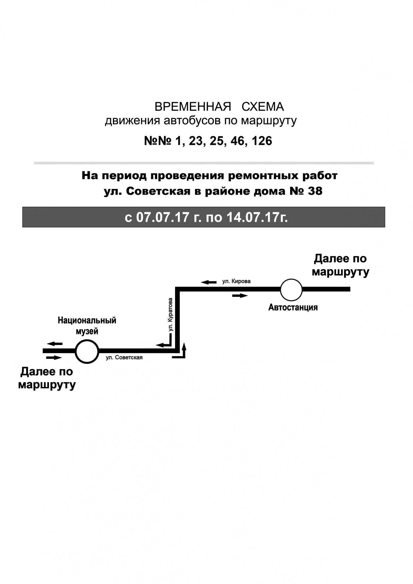 remont-ul.Sovetskaya-2017_4-01.jpg